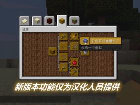 自动汉化更新 I18nUpdate Mod