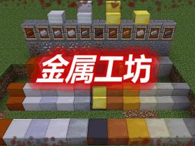金属工坊 Foundry Mod