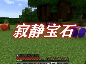 寂静宝石 Silent's Gems Mod