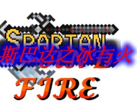 斯巴达之冰与火 Spartan and Fire Mod