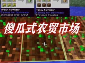 傻瓜式农贸市场 Farming for Blockheads Mod