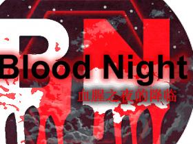 Blood Night-今晚噩梦插件