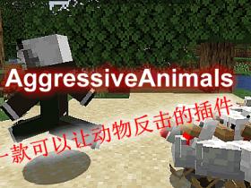 AggressiveAnimals-攻击性动物插件
