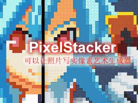 PixelStacker-照片写实像素艺术生成器插件