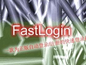 FastLogin-快速登录插件
