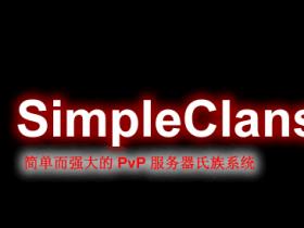 SimpleClans-简单部落插件