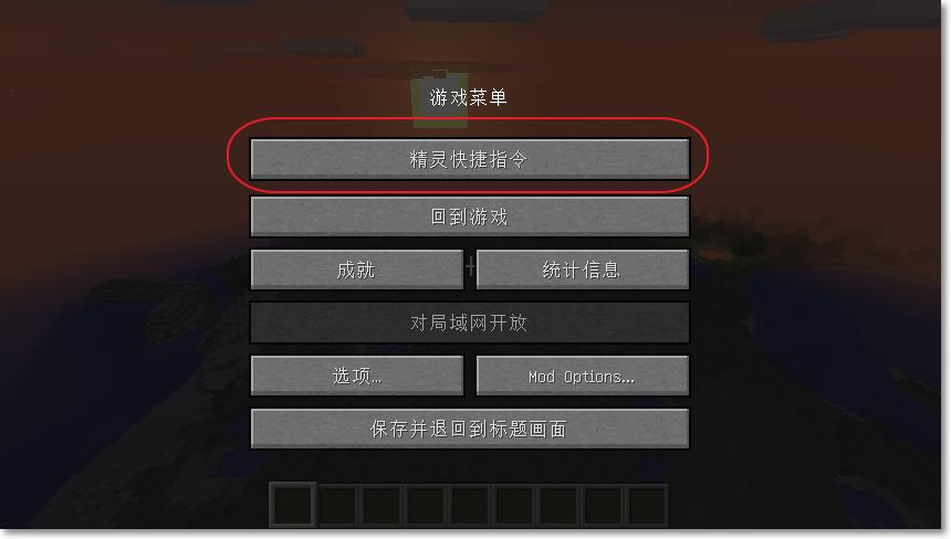 快捷指令面板 我的世界插件