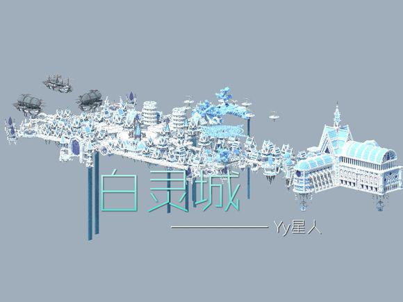 浮空向白灵城主城地图下载