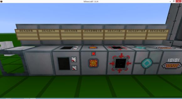 我的世界工业2MOD大型反应堆制作教程二