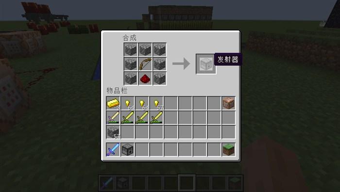 MC发射器怎么制作?发射器怎么使用?红石发射器连发弓箭