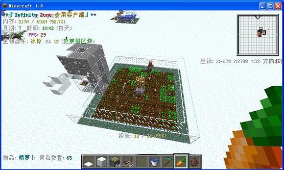 村民全自动收割机教程