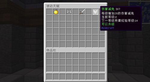 GokiStats——被动天赋插件 RPG服务器必备
