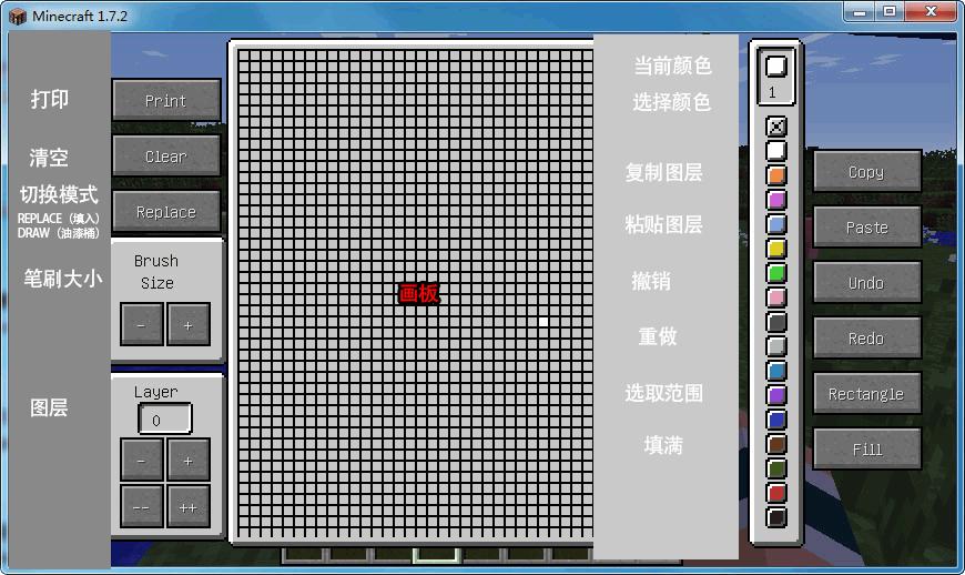 打印机PrinterBlock mod-简单快速做像素画