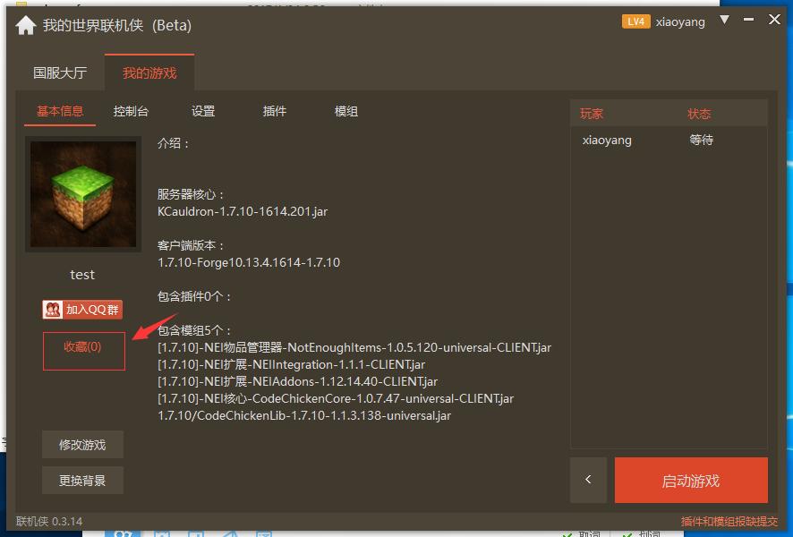 联机侠更新 0.3.14(增加收藏功能)