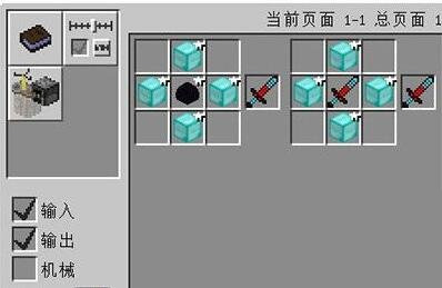 我的世界最终之剑怎么合成_我的世界最终之剑合成方法详解