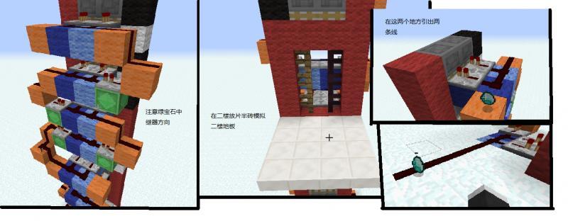 我的世界红石电梯基础教程