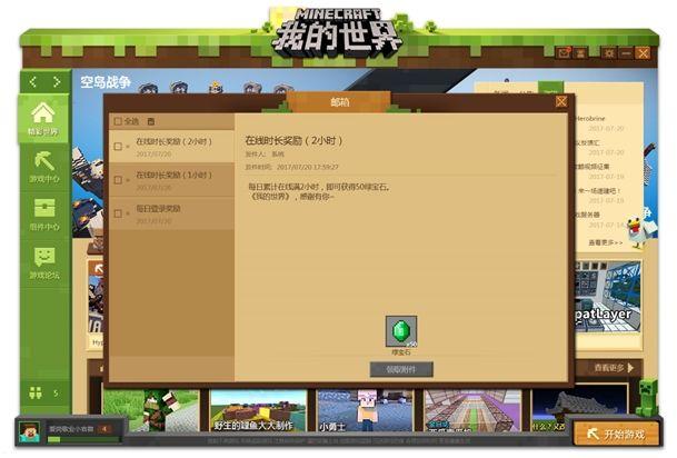 我的世界中国版怎么获得绿宝石?