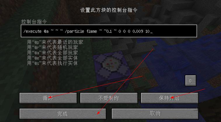 MC粒子追踪效果制作教程