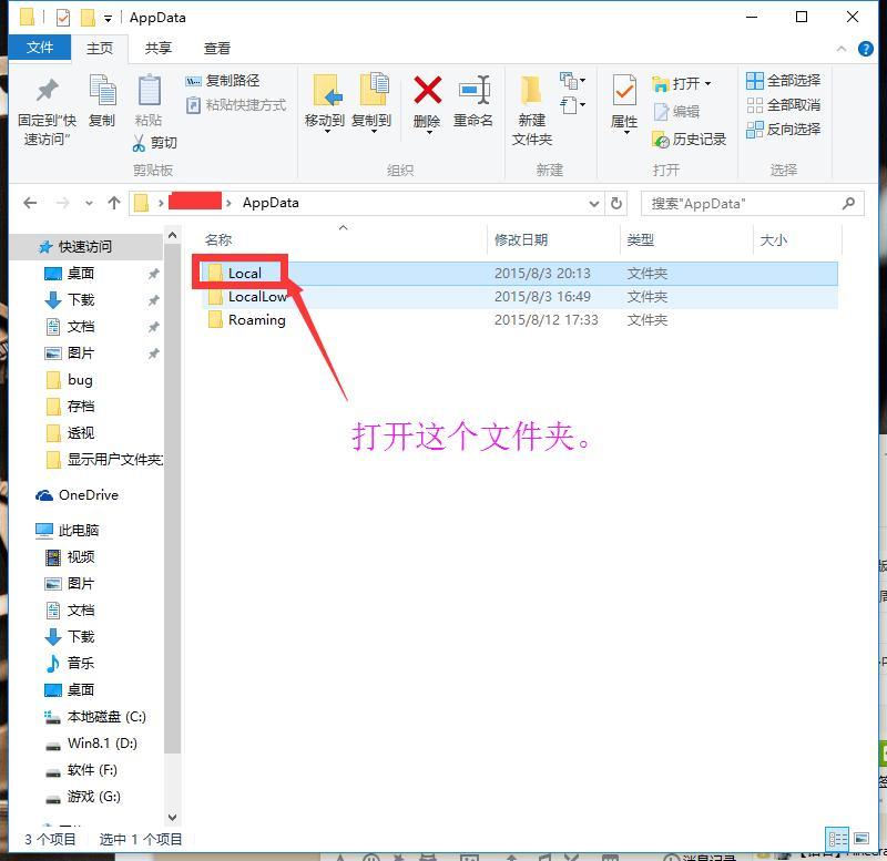 我的世界Windows 10版存档怎么安装