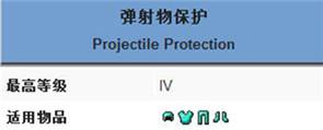 我的世界弹射物保护附魔属性介绍 弹射物保护附魔有什么效果