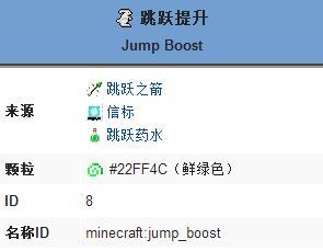 我的世界跳跃提升状态效果 跳跃提升buff作用
