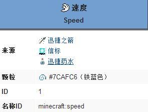 我的世界速度状态效果 速度buff作用