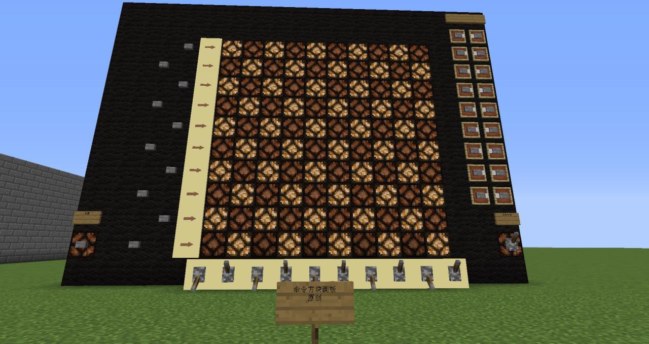 红石与命令方块工艺