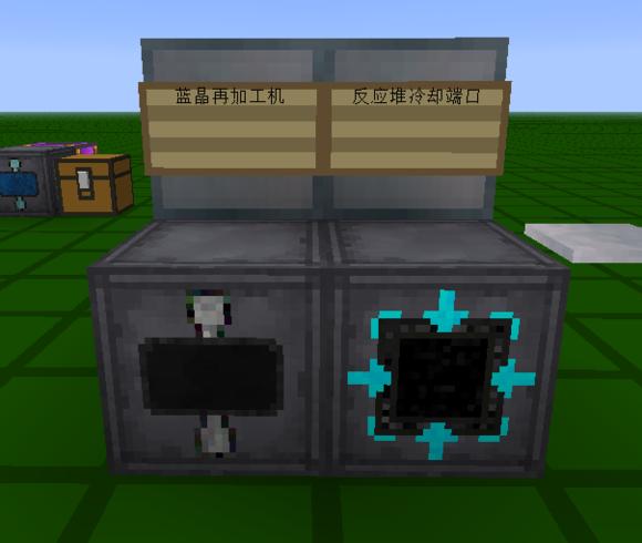 大型反应堆mod教程二