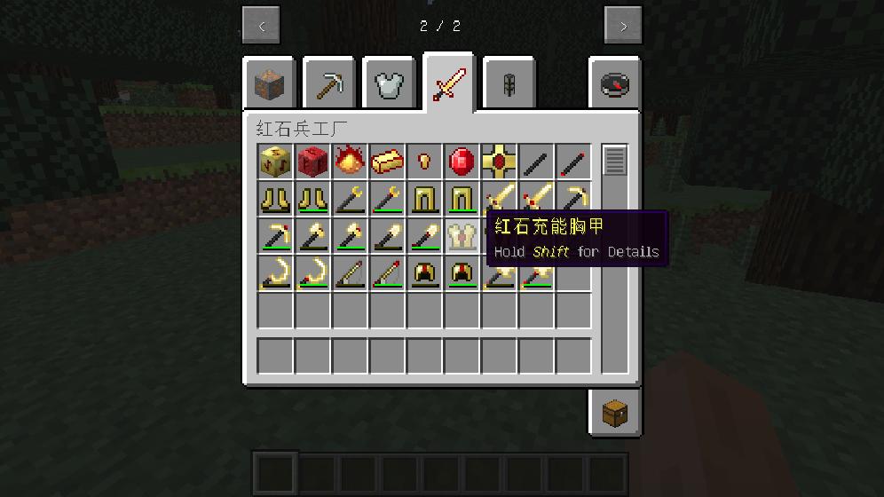 我的世界1.7.10红石兵工厂MOD_中文版_下载_麦块