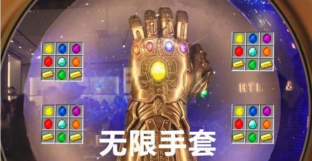 无限手套 Infinity Gauntlet Mod