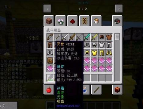 装备等级 Levels Mod