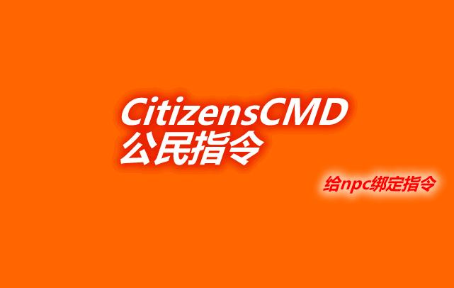 CitizensCMD 公民指令插件