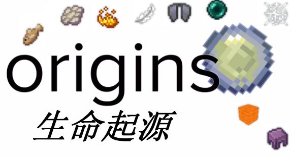 生命起源 Origins Mod