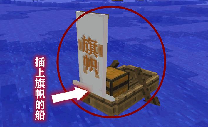 插上旗帜的船