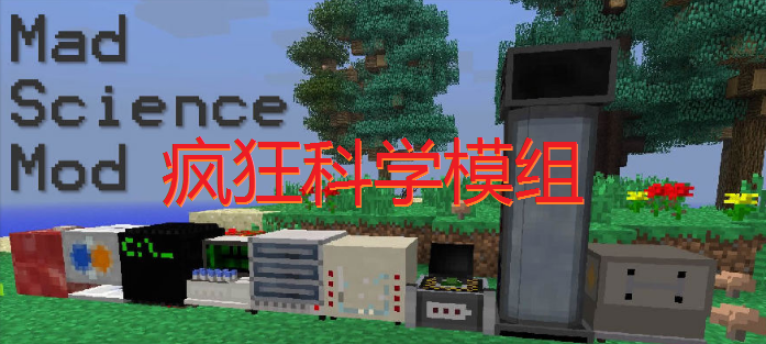 疯狂科学 Mad Science Mod