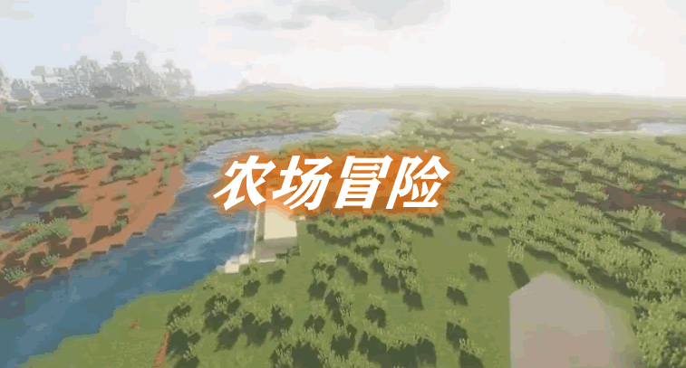 农场冒险 Farm Adventure Mod