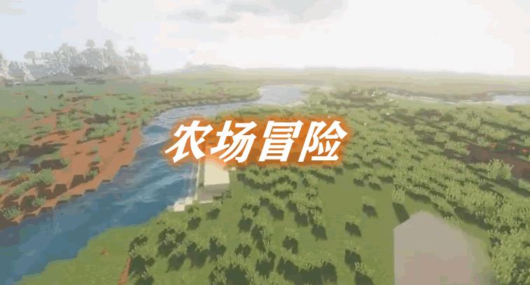 农场冒险 Farm Adventure Mod