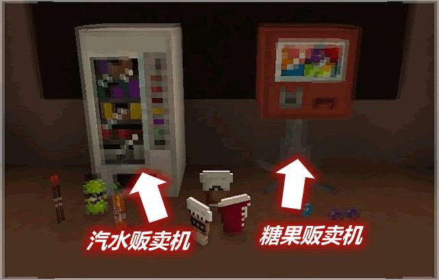 自动贩卖机 VendingMachinesRevamped Mod