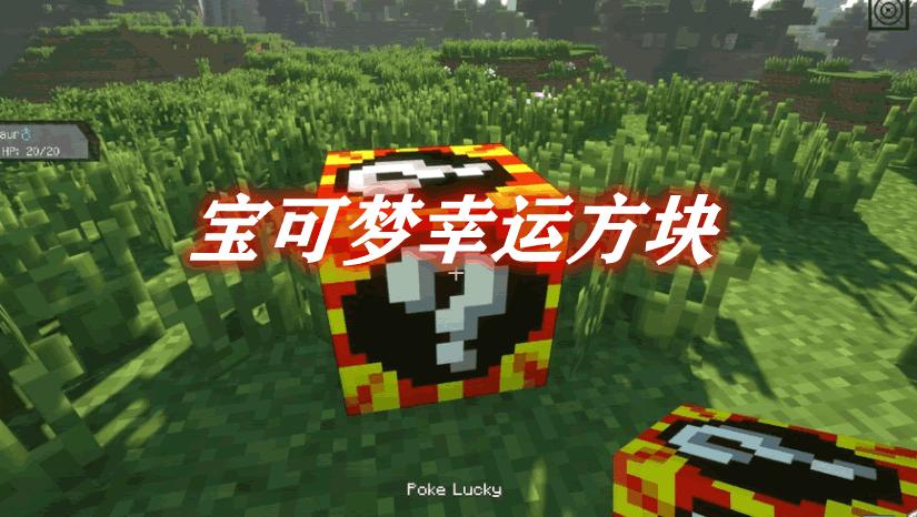 宝可梦幸运方块 PokeLucky Mod