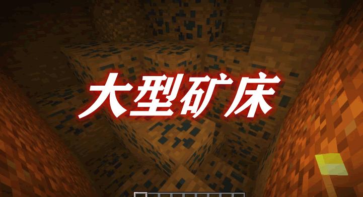 大型矿床 Large Ore Deposits Mod