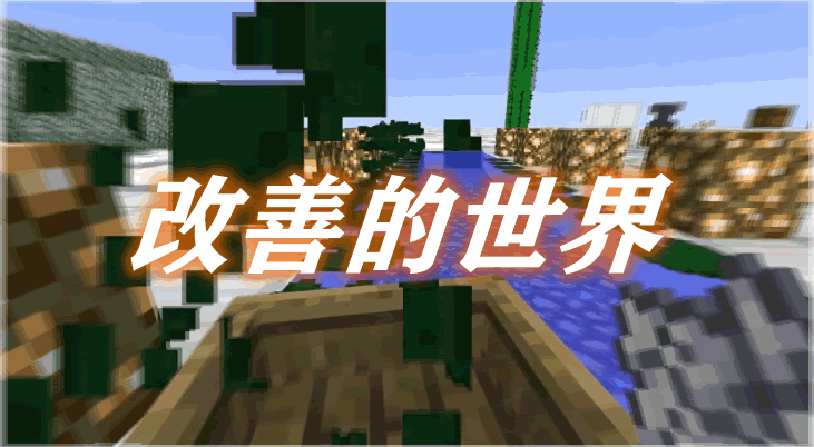 改善的世界 Improving Minecraft Mod