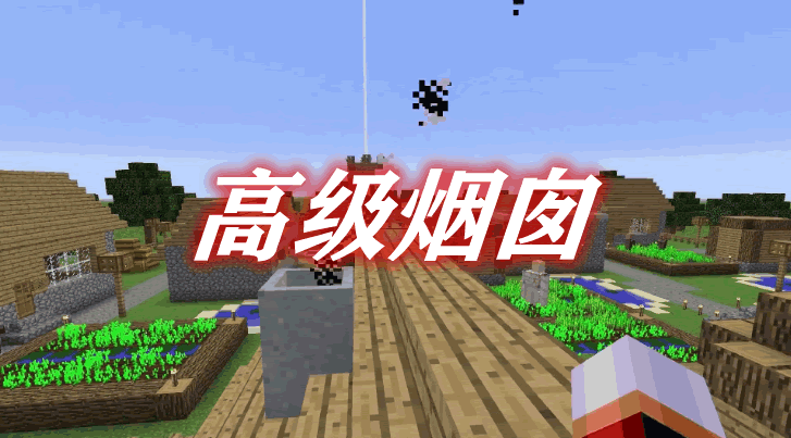 高级烟囱 Advanced Chimneys Mod