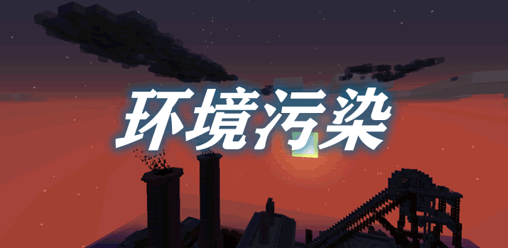 环境污染 Pollution of the Realms Mod