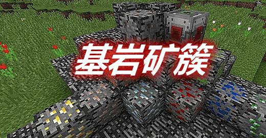 基岩矿簇 Bedrock Ores Mod