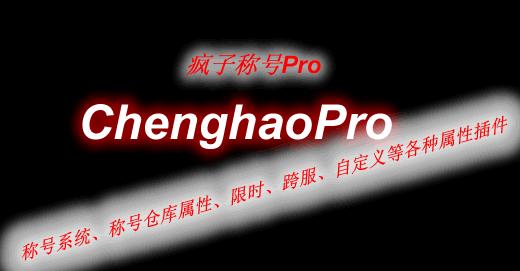 ChenghaoPro-疯子称号Pro插件