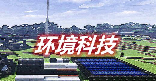 环境科技 Environmental Tech Mod