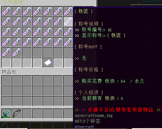PlayerTitle