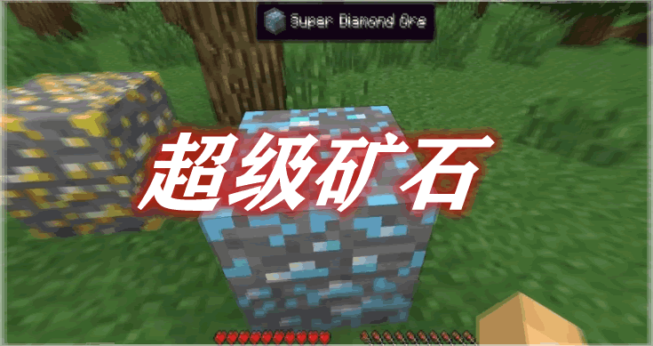 超级矿石 Super Ores Mod