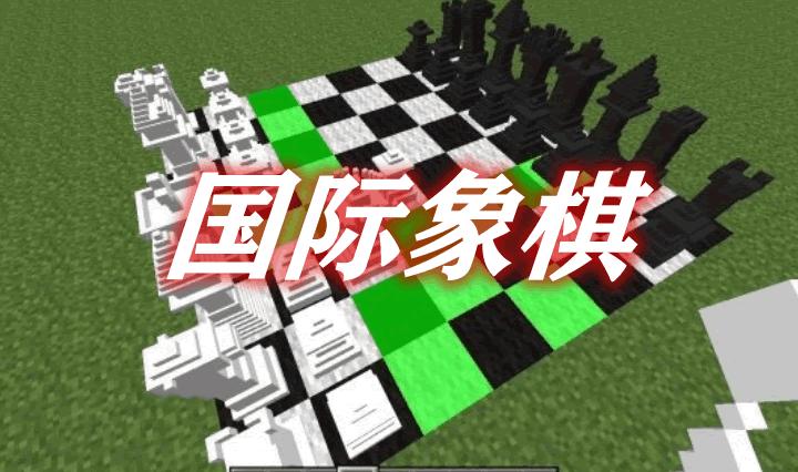 国际象棋 MineChess Mod