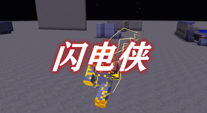 闪电侠 Speedster Heroes Mod